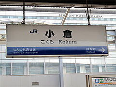 JR小倉駅(新幹線)。魁龍小倉本店のラーメン食べに。