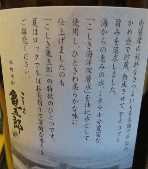13亀五郎2