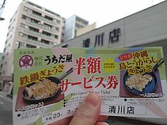 店内:サービス券@うちだ屋・清川