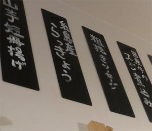 14居酒屋1メニュー@高砂かい乃