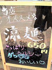 メニュー:涼麺@博多ラーメンしばらく平和台店