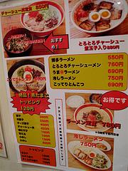 4メニュー:ラーメン@ラーメン・めんくいや・博多駅東店