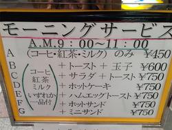 6モーニングメニュー@純喫茶アメリカン