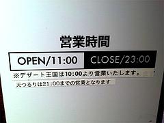 店内:営業時間@天つるり・西鉄天神ソラリアステージビル店