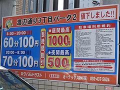 16外観:駐車場@博多さぬきうどん・渡辺通り店