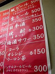 メニュー:ドリンク@長浜ラーメン味心・雑餉隈