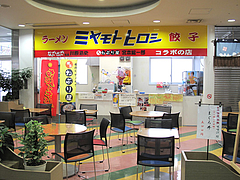 2外観:JR博多南駅のビル内@ラーメンなんでんかんでん・博多ねぶり屋餃子・ミヤモトヒロシ