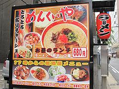 5外観:ランチ@ラーメン・めんくいや・博多駅東店
