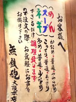 3リクエスト@無鉄砲・大阪