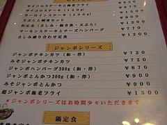 デカ盛りメニュー@あしずり定食センター