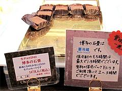料理:生チョコ博多の石畳147円@チョコレートショップ・博多区綱場町
