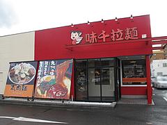 2外観@熊本ラーメン館・味千拉麺×桂花拉麺・半道橋店