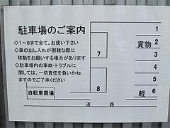 外観:専用駐車場8台分@生蕎麦・玄・天神
