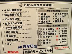 7メニュー:お昼のサービスランチ590円@わっぱ定食堂・天神・今泉
