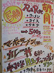 メニュー:ワンコイン@ラーメンの店ふーとん(胡同)・春吉