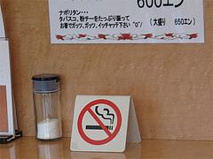 店内:禁煙@はかまだ化粧品店・清川