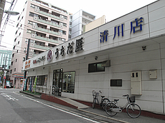 外観@うちだ屋・清川
