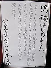 メニュー:鴨鍋@蕎麦・木曽路・福岡