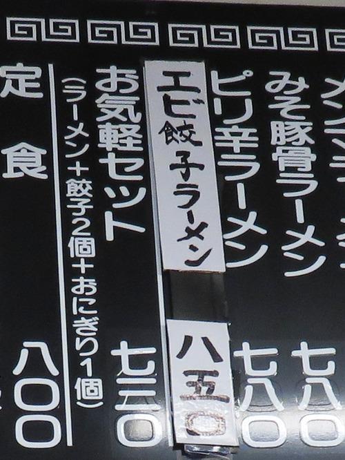 6えび餃子