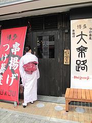 外観:入り口@博多つけ蕎麦・串揚げ・博多大乗路・櫛田神社