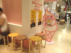 カフェ:イートインコーナー@べーべの気持ち・福岡パルコ・天神