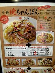 メニュー:焼ちゃんぽん@ちゃんぽん座・十鉄・西新商店街