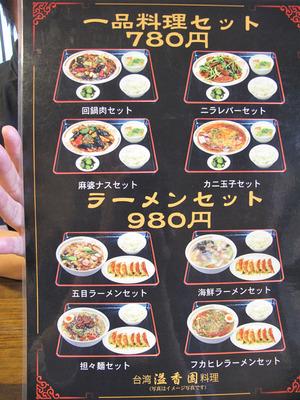 12一品料理と麺の定食のメニュー@溢香園(いこうえん)