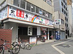 1外観@カラフル食堂・住吉店