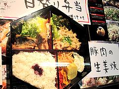 日替わり弁当680円味噌汁付@柳橋もつ元・柳橋連合市場