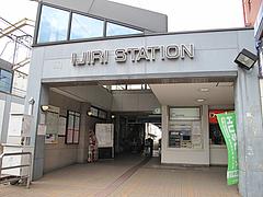 外観:井尻駅@長浜ラーメン花園亭・井尻