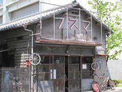 15フスマ屋自転車@ぼくの家