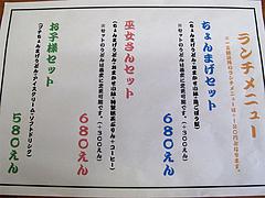 メニュー:ランチセット@ちょんまげ侍・博多川端商店街