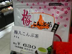 静香園の梅入りこんぶ茶(梅昆布茶)@博多大丸
