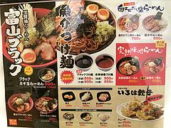 メニュー:写真の麺類・ランチセット@麺家いろは・富山ブラック・キャナルシティ・ラーメンスタジアム