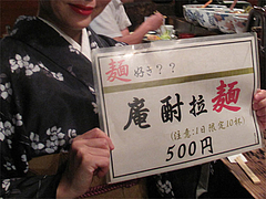 9メニュー:ラーメン@居酒屋・庵酎無作・博多駅