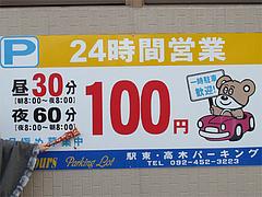 今日の駐車場:高木パーキング@峰松本家・博多デイトス・博多駅