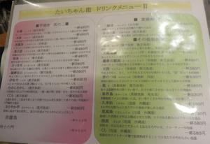 27メニュー酒2@たいちゃん