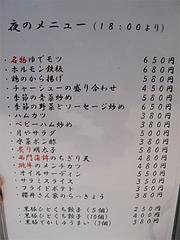 20メニュー:居酒屋@支那そば月や・本店・店屋町