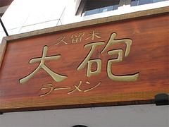 外観:看板@久留米大砲ラーメン天神今泉店