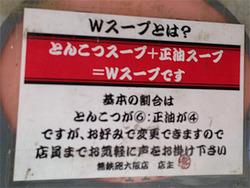 11ダブルスープ@無鉄砲・大阪
