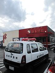 25外観:警察も大好き@熊本ラーメン館・味千拉麺×桂花拉麺・半道橋店