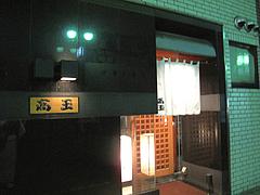 1外観@高玉・中洲店・寿司