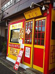 1外観@黄金の福ワンタンまくり・西長住店