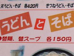 メニュー:替麺と替スープ150円@長住うどん・福岡市南区