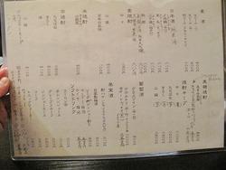 15ドリンクメニュー@和味ことこと