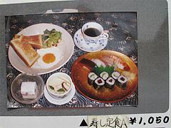 寿司とトーストのセット@大橋