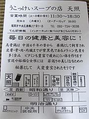 店内:営業時間と定休日@烏骨鶏ラーメン・天照