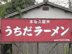 外観:看板1@本場久留米・うちだラーメン・那珂川