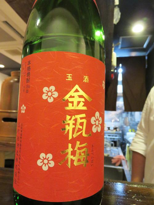 14粕取り焼酎金瓶梅