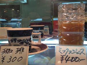 10珈琲とミックスジュース@大阪船場